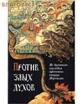 Сибирская Благозвонница Против злых духов. Из духовного наследия афонского старца Иеронима
