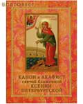 Храм Державной иконы Божией Матери Канон и акафист святой блаженной Ксении Петербургской