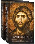 Отчий дом, Москва Евангелие дня в 2-х томах. Протоиерей Александр Шаргунов