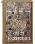 Даниловский Благовестник Крест и Воскресение. Протоиерей Алексанр Шаргунов