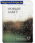 Российское Библейское Общество Новый Завет. Радостная весть. Современный русский перевод (водостойкий)
