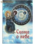 Московской Патриархии Сказка о небе