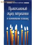 Отчий дом, Москва Православный обряд погребения и поминовение усопших