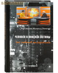 Синтагма Человек в поисках истины. 360 ответов телезрителям. Иеромонах Михаил (Чепель)