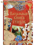 Рипол классик Пасхальная книга стихов