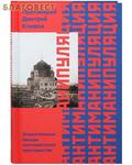 Никея Антиманипуляция. Огласительные беседы постсоветского пространства. Протоиерей Дмитрий Климов