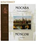 Москва на рубеже XIX - XX веков в почтовых открытках