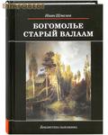 Дар, Москва Богомолье. Старый Валаам. Иван Шмелев