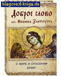 Ковчег, Москва Доброе слово святителя Иоанна Златоуста. О мире и спасении души