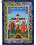 Белый город Православие. История и вера