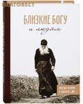 Свято-Елисаветинский монастырь Близкие Богу и людям. Простые истории о святости