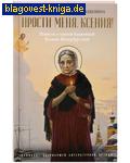 Рипол классик Прости меня, Ксения! Повесть о святой блаженной Ксении Петербургской. Монахиня Евфимия (Пащенко)