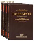 Пидалион. Преподобный Никодим Святогорец. Комплект в 4-х томах