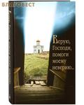 Свято-Елисаветинский монастырь Верую, Господи, помоги моему неверию...