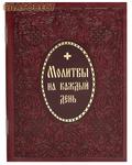 Свято-Елисаветинский монастырь Молитвы на каждый день. Переплет из экокожи. Русский шрифт