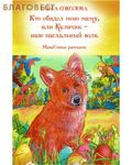 Духовное преображение Кто обидел мою маму, или Куличик- наш пасхальный волк. МашУлины рассказы. Ольга Соколова