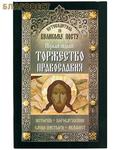 Неугасимая лампада Первая неделя: Торжество православия