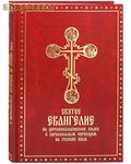 Духовное преображение Святое Евангелие на церковнославянском языке c параллельным переводом на русский язык