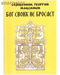 Православное Миссонерское Общество имени прп. Серапиона Кожеозерского Бог своих не бросает. Священник Георгий Максимов