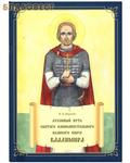Духовный путь святого равноапостольного великого князя Владимира. Н.В. Шкринда. Книжка-раскраска