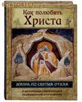 Ковчег, Москва Как полюбить Христа. Жизнь по святым отцам. В изложении современных подвижников благочестия