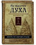Ковчег, Москва На высотах духа. Советы православным христианам на духовном пути. Жизнь по святым отцам