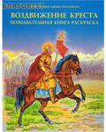 Духовное преображение Воздвижение Креста. Познавательная книга-раскраска