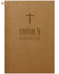 Московской Патриархии Кафисма 17 на заупокойной утрени. Церковно-славянский шрифт