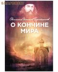 О кончине мира. Святитель Игнатий Брянчанинов