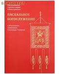 Никея Пасхальное богослужение с объяснением священника Александра Гумерова