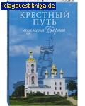 Сибирская Благозвонница Крестный путь игумена Бориса