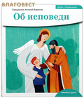 Никея Об исповеди. Священник Антоний Борисов