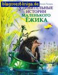 Издательский Совет Русской Православной Церкви Удивительные истории маленького Ёжика. Монах Лазарь
