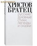 Христов братец. Русские духовные стихи, легенды и сказки