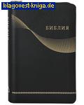 Российское Библейское Общество Библия. Кожаный переплет на молнии. Золотой обрез с указателями. Без неканонических книг