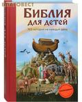 Эксмо Москва Библия для детей. 365 историй на каждый день