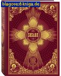 Эксмо Москва Библия. Книги Священного Писания Ветхого и Нового Завета. 500 гравюр европейских художников и цветные иллюстрации Г. Доре