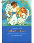 Два Ангела. Сборник детских рождественских и пасхальных пьес. Ирина Рогалева