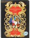 Эксмо Москва Евангельский свет. Истории об Иисусе Христе для детей