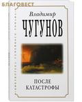 Родное пепелище НООФ После катастрофы. Владимир Чугунов