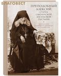 Свято-Троицкая Сергиева Лавра Преподобный Алексий, старец Смоленской Зосимовой пустыни