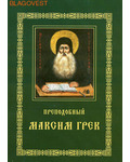 Свято-Троицкая Сергиева Лавра Преподобный Максим Грек