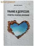 Сретенский монастырь Уныние и депрессия: сходства, различия, врачевание. Дмитрий Авдеев