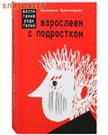 Дар, Москва Взрослеем с подростком: воспитание родителей. Екатерина Бурмистрова