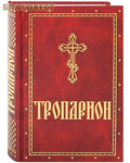 Духовное преображение Тропарион