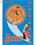 Кормчая, издательская группа Молитвослов для детей