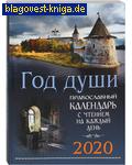 """Синтагма Православный календарь """"Год Души"""" на 2020 год с чтением на каждый день"""