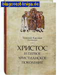 Православный Свято-Тихоновский Гуманитарный Университет Христос и первое христианское поколение. Епископ Кассиан (Безобразов)
