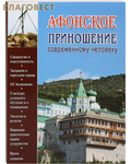Свято-Успенская Почаевская Лавра Афонское приношение современному человеку