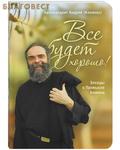 Сретенский монастырь Все будет хорошо! Беседы о Промысле Божием. Архимандрит Андрей (Конанос)